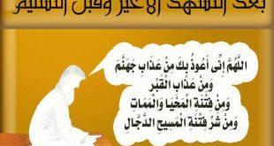 صور ادعية الصلاة , عود لسانك علي ذكر الله و املا قلبك بالايمان