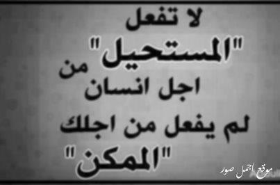 صورة كلمات حزينه قصيره , كلام حزين يؤثر في النفس