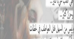 بالصور ابيات شعر غزل , ما اجمل الغزل بين الحبيبين 1806 2 310x165