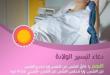 بالصور دعاء تيسير الولادة , كيفية تهوين الام الولادة بالادعية 1809 3.jpg 110x75