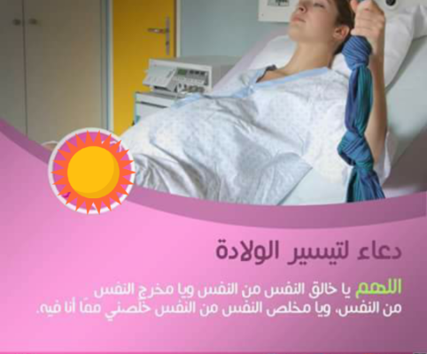 صورة دعاء تيسير الولادة , كيفية تهوين الام الولادة بالادعية
