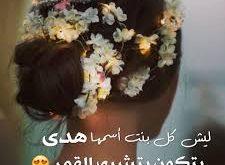 صوره صور اسم هدى , ما صفات اسم هدي و معناه