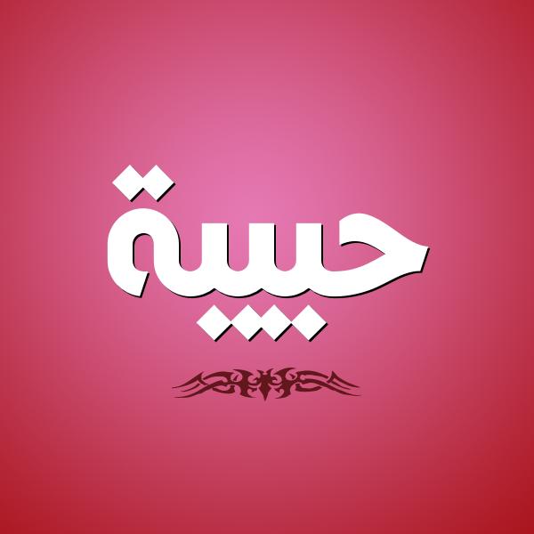 بالصور صور حبيبه , اسم حبيبه و معناه و صفاته 1812 1