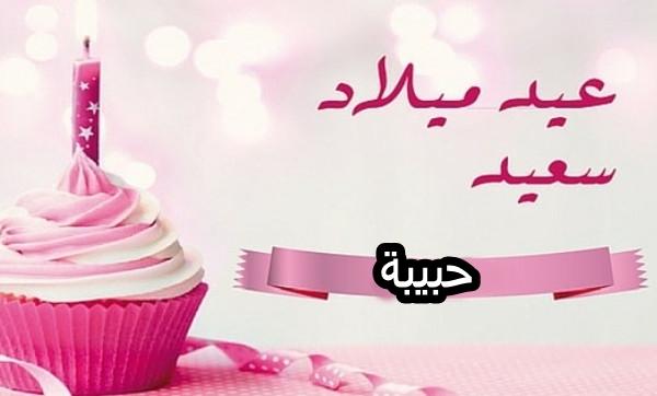 بالصور صور حبيبه , اسم حبيبه و معناه و صفاته 1812 2