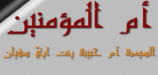 بالصور صور حبيبه , اسم حبيبه و معناه و صفاته 1812 5