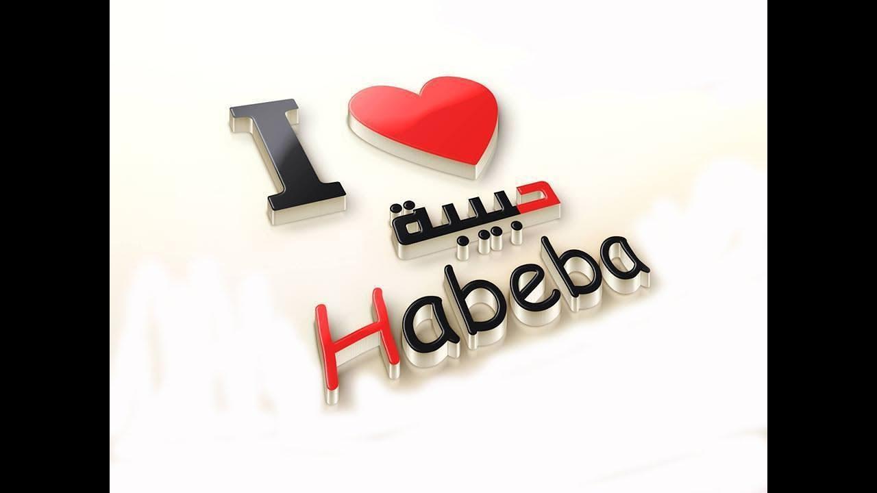 بالصور صور حبيبه , اسم حبيبه و معناه و صفاته 1812 6