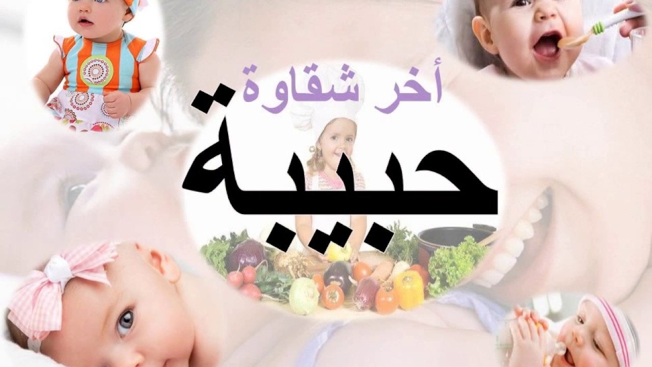 بالصور صور حبيبه , اسم حبيبه و معناه و صفاته 1812 7