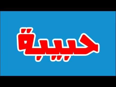 بالصور صور حبيبه , اسم حبيبه و معناه و صفاته 1812 9