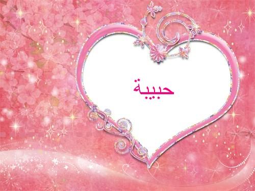 بالصور صور حبيبه , اسم حبيبه و معناه و صفاته 1812