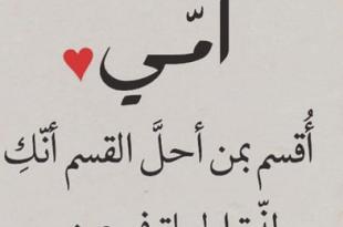 صوره كلمات عن الام روعه , الام قطعة من الجنة على الارض علينا حسن معاملتها لنيل رضاها