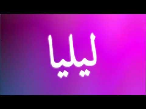 صورة معنى اسم ليليا , ما معني اسم ليليا في اللغة العربية
