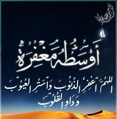 صورة صور عن شهر رمضان , تهنئة حلول شهر رمضان بشكل جديد وغير تقليدي 1835 4