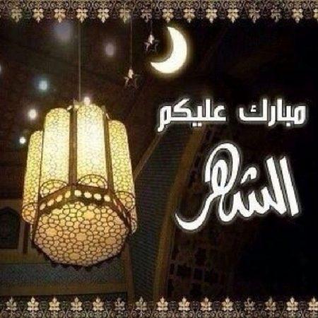 صورة صور عن شهر رمضان , تهنئة حلول شهر رمضان بشكل جديد وغير تقليدي 1835 5