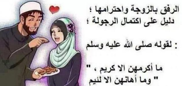 صورة واجبات الزوج تجاه زوجته , اهم وجبات الزوج لزوجته