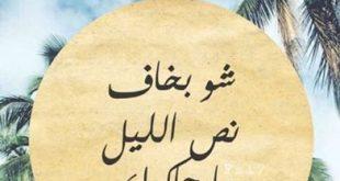 بالصور صور زعل من حبيبي , حزن وعتاب الاحبة بالصور 1940 11 310x165