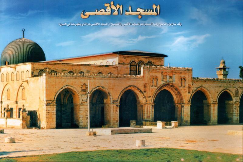 بالصور صور المسجد الاقصى , المسجد الاقصي هو احد اكبر مساجد العالم 1990 8