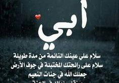 صورة صور عن فراق الاب , كلام عن حب الاب واثر فراقه على الابناء