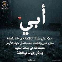 صور عن فراق الاب , كلام عن حب الاب واثر فراقه على الابناء ...