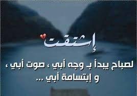 بالصور صور عن فراق الاب , كلام عن حب الاب واثر فراقه على الابناء 1998 4