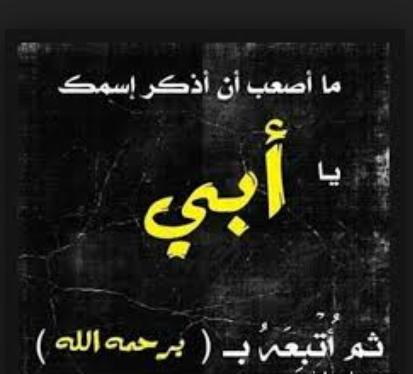 بالصور صور عن فراق الاب , كلام عن حب الاب واثر فراقه على الابناء 1998