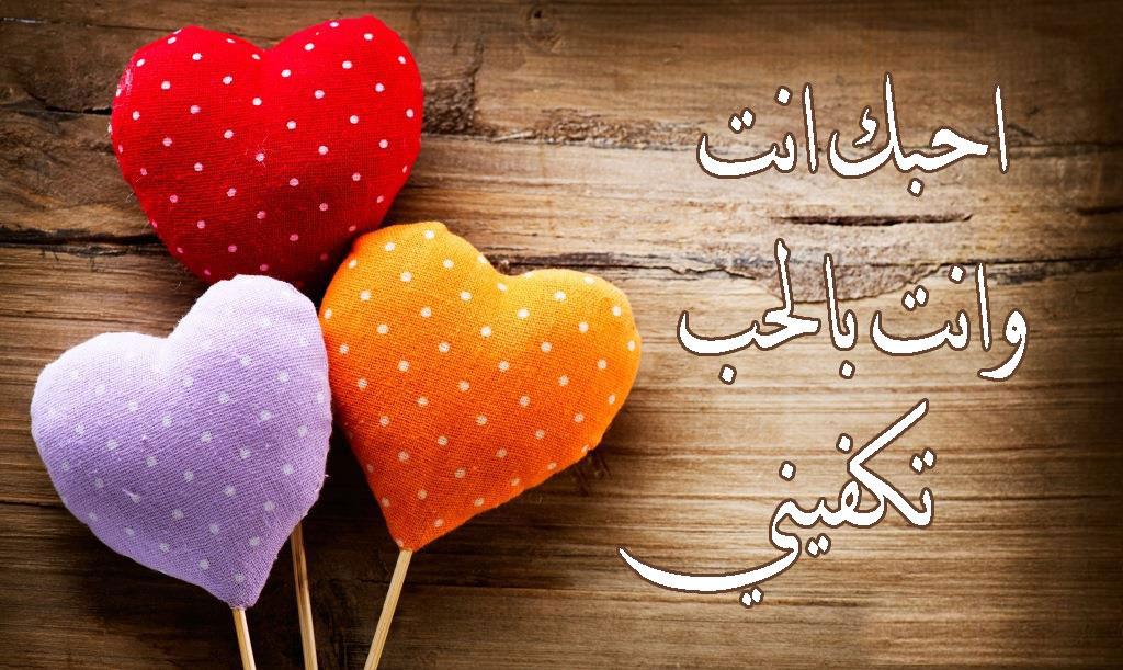 صورة صور احبك , اجمل صور حب