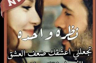 صوره كلمات للحبيب رومانسيه , عبارات حب وغرام للحبيب