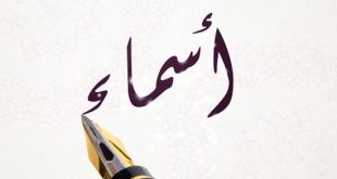 صوره اجمل الاسماء العربية , اسامى عربية غاية فى الروعة