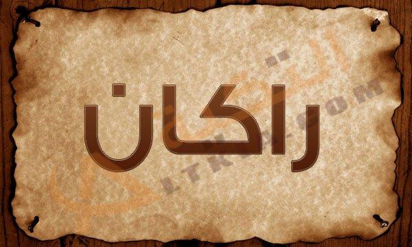صورة معنى اسم راكان , جواز تسمية اسم راكان وصفة حاملة