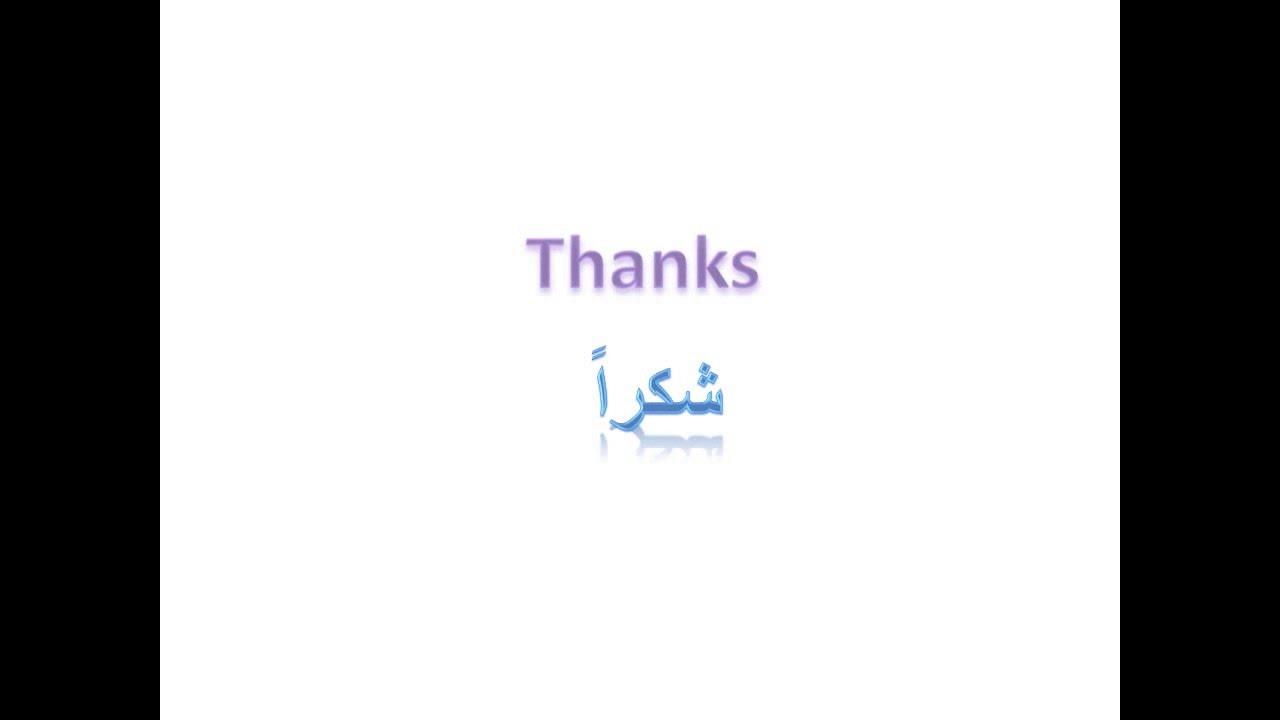 شكرا بالانجليزي تعلم الشكر باللغه الانجليزيه صباح الحب