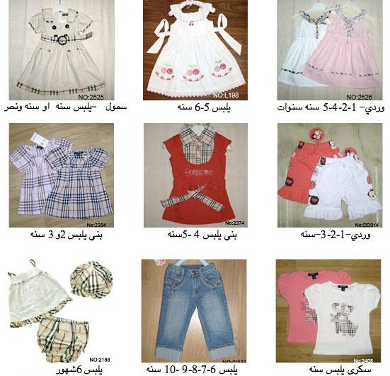 بالصور ملابس اطفال للبيع , الملابس الطفوليه الجميله 2611 4