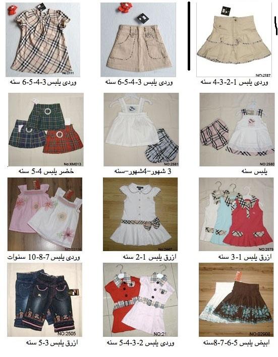 بالصور ملابس اطفال للبيع , الملابس الطفوليه الجميله 2611 5