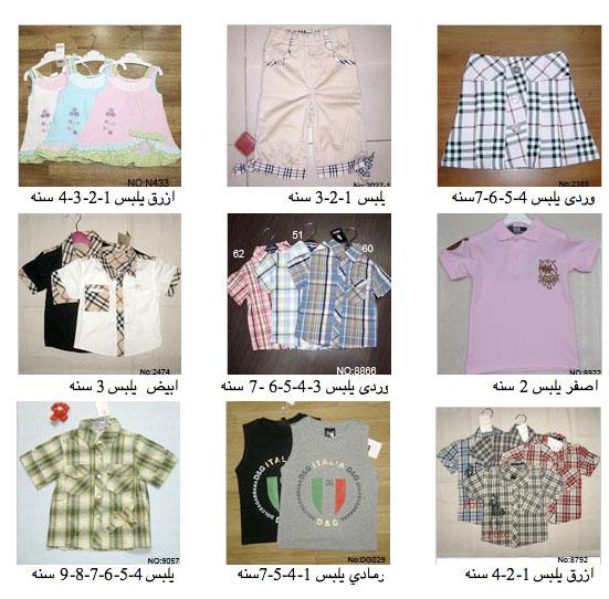 بالصور ملابس اطفال للبيع , الملابس الطفوليه الجميله 2611 7