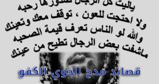 صورة قصائد مدح الرجال الكفو , اشعار فى الرجال الوفى والكفو