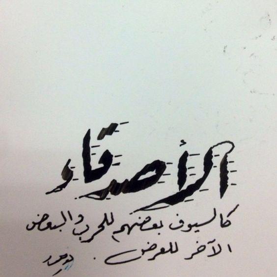 بالصور قصائد مدح الرجال الكفو , اشعار فى الرجال الوفى والكفو 2613 4