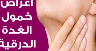 صوره مرض الغدة الدرقية , ما هى اعراض الغدة الدرقية وكيف اعالجها