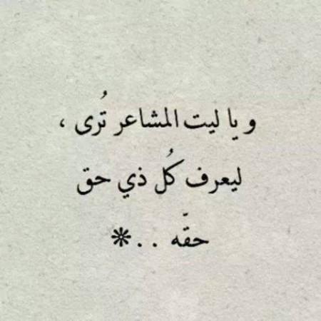 بالصور كلام معبر , اجمل كلمات معبره 2660 10