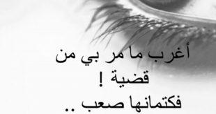 صورة قصايد غزل , اجمل العبارات الشعرية فى المدح والغزل