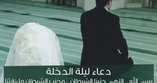 بالصور دعاء ليلة الزواج , اجمل ما يتم الدعاء به ليله الزواج 2721 2 310x165