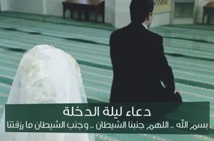 صور دعاء ليلة الزواج , اجمل ما يتم الدعاء به ليله الزواج