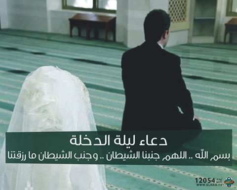 بالصور دعاء ليلة الزواج , اجمل ما يتم الدعاء به ليله الزواج 2721