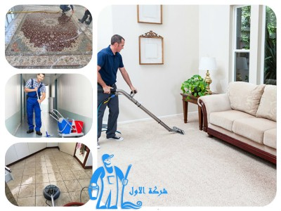صورة شركة تنظيف بالدمام , نظفى منزلك بدون اى مجهود