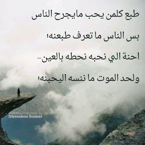 صورة شعر عتاب عراقي , اجمل الابيات العراقيه