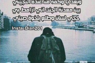 بالصور شعر عتاب عراقي , اجمل الابيات العراقيه 2728 10 310x205