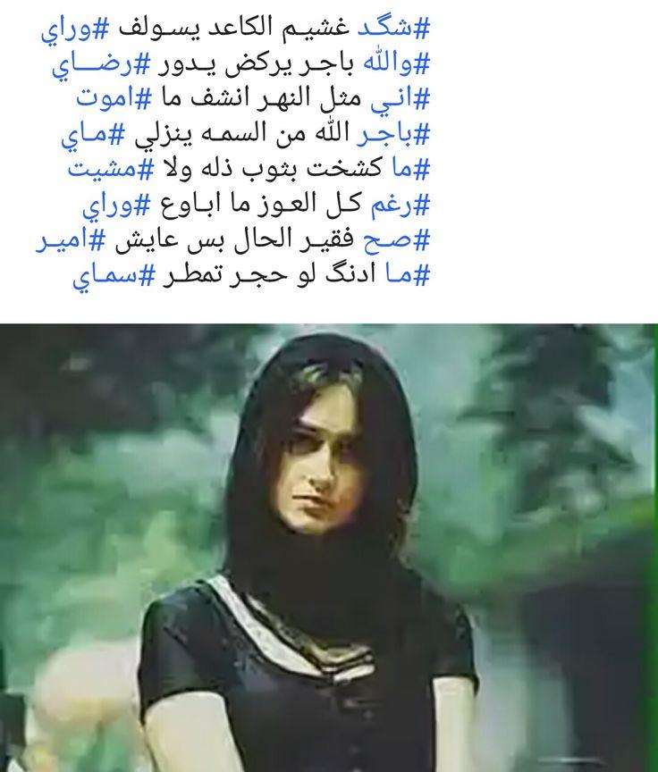 بالصور شعر عتاب عراقي , اجمل الابيات العراقيه 2728 2