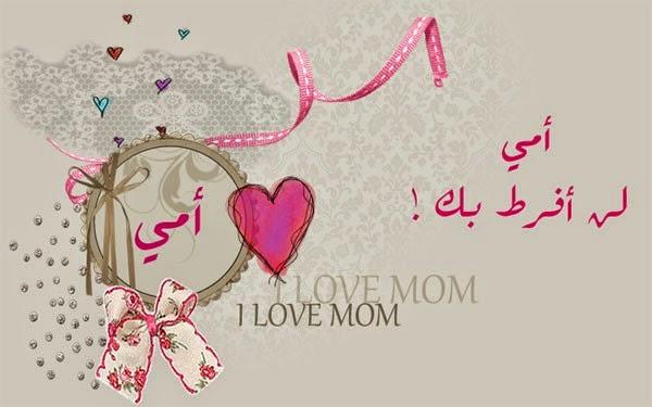 صورة توبيكات عن الام , امى هى مملكتى