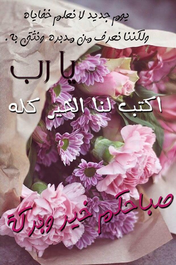 بالصور صباح الخير للحبيب بالصور , صباحيات بين الاحبه 2738 10