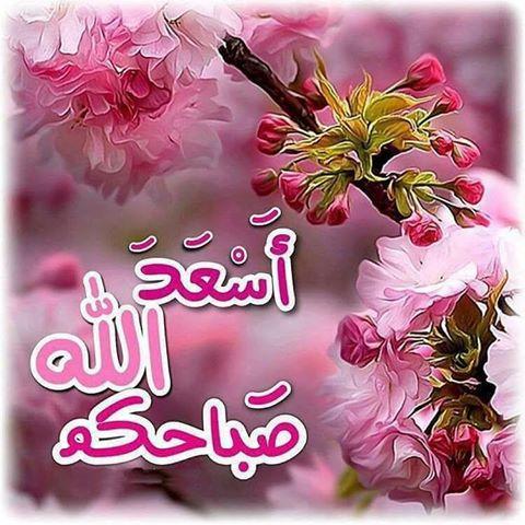 بالصور صباح الخير للحبيب بالصور , صباحيات بين الاحبه 2738 11