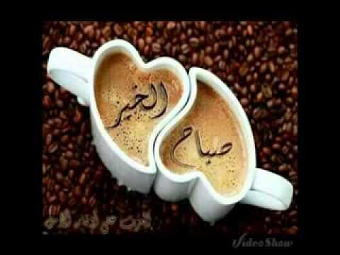 بالصور صباح الخير للحبيب بالصور , صباحيات بين الاحبه 2738 2