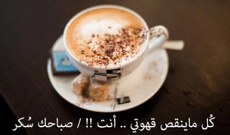 بالصور صباح الخير للحبيب بالصور , صباحيات بين الاحبه 2738 4