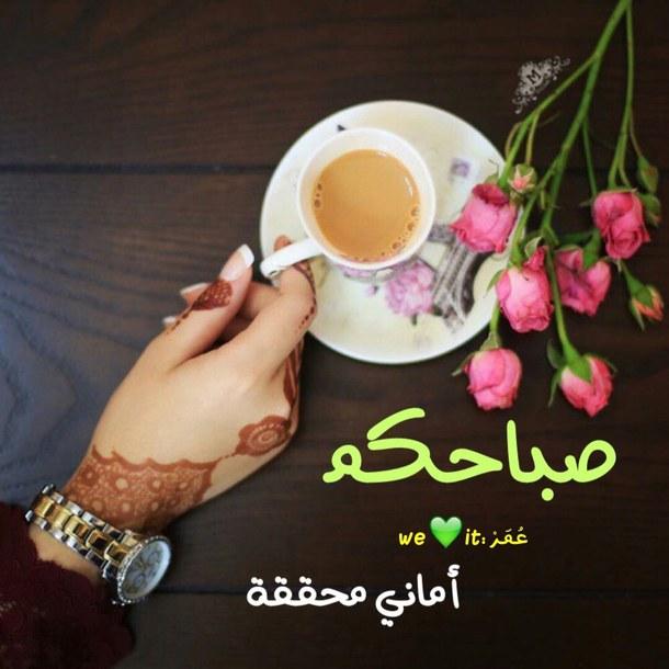 بالصور صباح الخير للحبيب بالصور , صباحيات بين الاحبه 2738 5